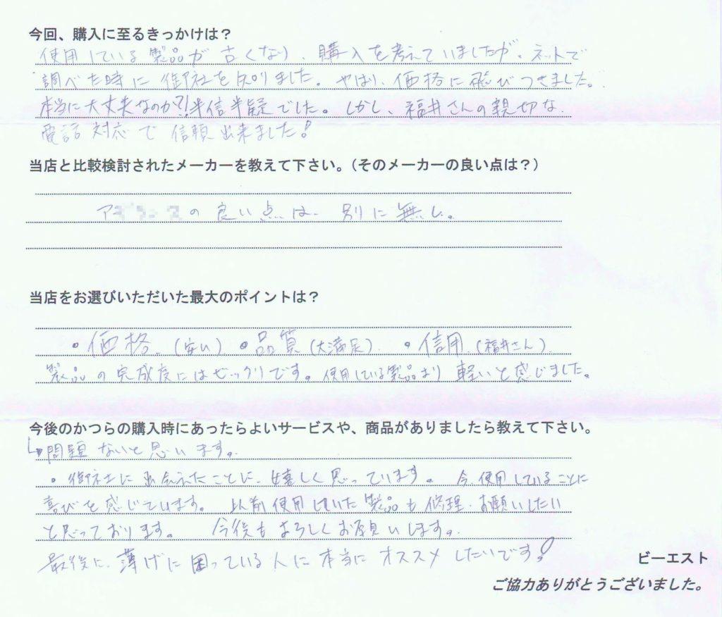 アンケート:M・Sさん30代(岡山県、お父様もご紹介頂きました!)