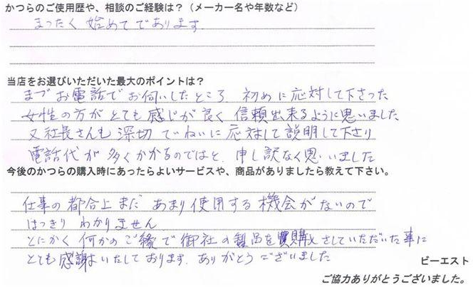 アンケート:K・Yさん40代(兵庫県、初めてのかつら)