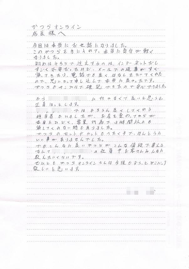 アンケート:M・Yさん?才(東京都、ベテランユーザー)