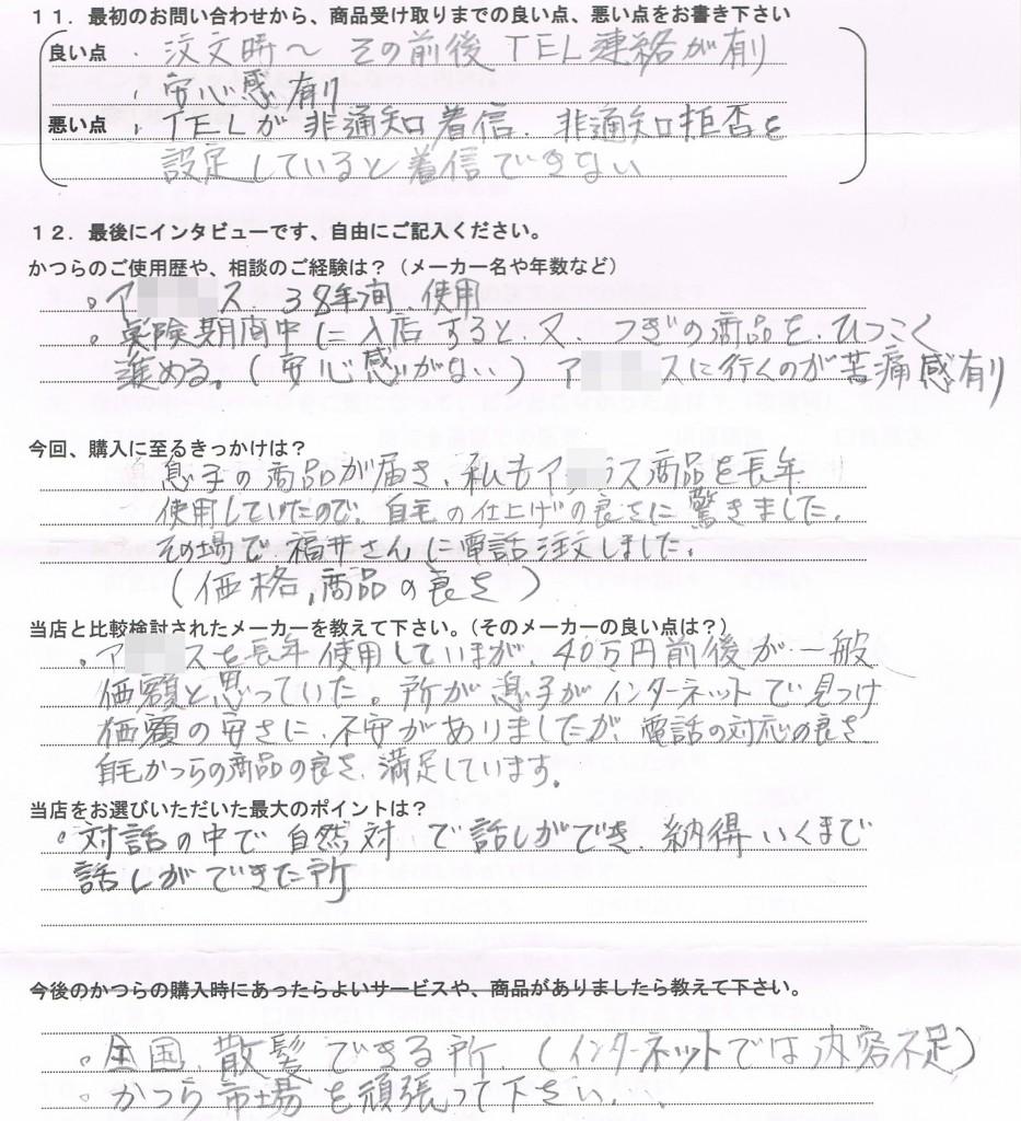 アンケート:岡山県60代(息子様のご紹介・業界に一言!)