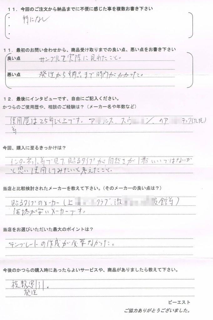 アンケート:北海道50代(編み込みからテープ初挑戦)