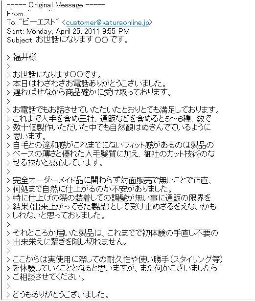 アンケート:M・Hさん50代(東京都、長髪かつら・各社経験者)