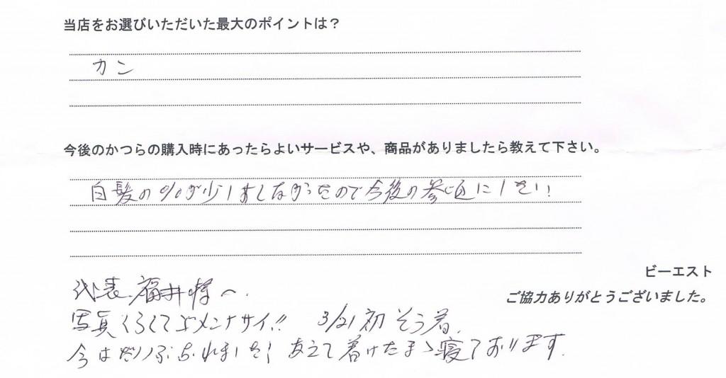 アンケート:F・Sさん70代(秋田県、テープかつら初挑戦)